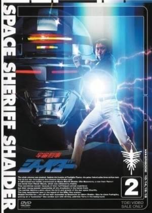 Space Cop Shaider: The Movie