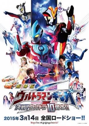 Ultraman Ginga S : The Movie