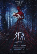 Baba Yaga : Terror of the Dark Forest