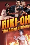 Story of Ricky - Les Aventures de Riki-Oh