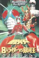 8 Kamen Riders vs. Galaxy King