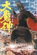 La Colère de Daimajin