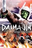 Le Retour de Daimajin