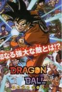 Dragon Ball Z : Son Goku et ses amis sont de retour!!