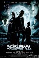 Humanoid Monster Bem : The Movie