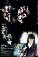 Kai-Ki : Tales of Terror from Tokyo