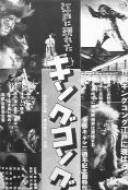 King Kong Appears in Edo
