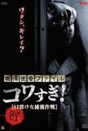 Senritsu Kaiki File Kowasugi! : File-01 Kuchisake onna hokaku sakusen