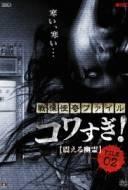 Senritsu kaiki file Kowasugi! : File-02 Furueru yûrei