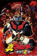 True Mazinger Impact! Z Chapter