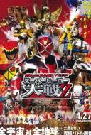 Kamen Rider × Super Sentai × Space Sheriff: Super Hero Taisen Z