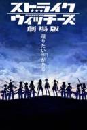 Strike Witches : the Movie