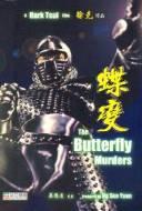 Butterfly Murders