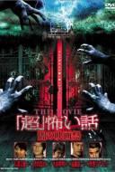 'Chô' kowai hanashi the movie : yami no eigasai