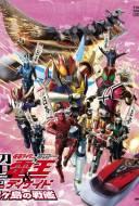 Cho Kamen Rider Den-O & Decade NEO Generations : The Onigashima Battleship
