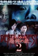 Death Forest 2