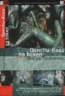 Les Aventures de Denchu Kozo