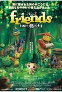 Friends : Naki of Monster Island