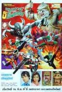 Hanuman vs Five Kamen Riders