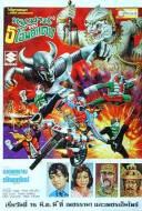 Hanuman vs Five Kamen Riders