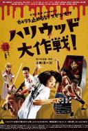 One Cut of the Dead in Hollywood