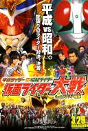 Heisei Rider vs. Shôwa Rider : Kamen Rider Taisen featuring Super Sentai