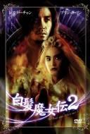 Jiang Hu 2