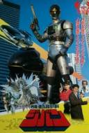 The Mobile Cop Jiban: Great Explosion at the Monster Factory of Fear