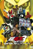 Kamen Rider × Kamen Rider × Kamen Rider The Movie : Cho-Den-O Trilogy - Episode Yellow - Treasure de End Pirates