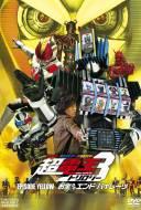 Kamen Rider × Kamen Rider × Kamen Rider The Movie : Cho-Den-O Trilogy - Episode Yellow - Treasure de End Pirates