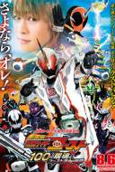 Kamen Rider Ghost the Movie : The 100 Eyecons and Ghost's Fateful Moment