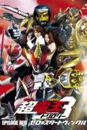 Kamen Rider × Kamen Rider × Kamen Rider The Movie : Cho-Den-O Trilogy - Episode Red - Zero no Star Twinkle