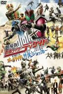 Kamen Rider Decade the Movie : All Riders vs. Dai-Shocker