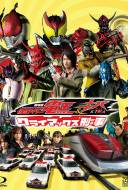 Kamen Rider Den-O & Kiva the Movie : Climax Deka