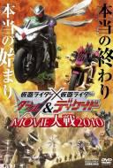 Kamen Rider × Kamen Rider Double & Decade : Movie War 2010