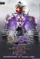 Kamen Rider Drive Saga : Kamen Rider Chaser