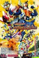 Kamen Rider Gaim : Great Soccer Battle ! Golden Fruits Cup !