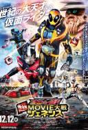 Kamen Rider × Kamen Rider Ghost & Drive : Super Movie War Genesis