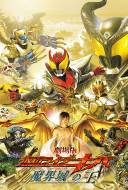 Kamen Rider Kiva the Movie : King of the Castle in the Demon World