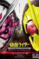 Kamen Rider Reiwa : The First Generation