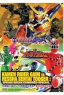 Ressha Sentai ToQger vs. Kamen Rider Gaim Spring Vacation Combining Special