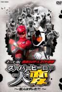 Kamen Rider X Super Sentai : Super Hero Taisen: Who Is the Culprit ?!