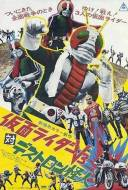 Kamen Rider V3 vs. Destron
