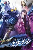 Kamen Rider W Returns : Kamen Rider Eternal