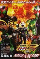 Kamen Rider × Kamen Rider OOO & W Featuring Skull : Movie War Core