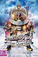 Kamen Rider Zi-O : Over Quartzer