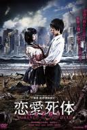 Love Zombie : Romance of the Dead