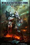 Metallic Attraction : Kung Fu Cyborg