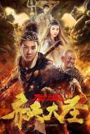 Monkey King and the City of Demons