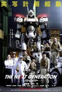Patlabor : The Next Generation